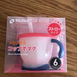 リッチェル(Richell)のaqulea コップでマグ(マグカップ)
