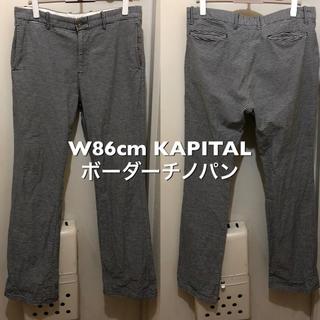キャピタル(KAPITAL)のW86cm!KAPITAL キャピタル 古着ボーダーチノパン 4号 股下79cm(チノパン)