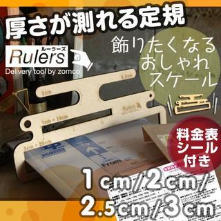 厚さ測定定規Rulersルーラーズ ネコポス・クリックポスト 厚み 厚さ定規(ラッピング/包装)