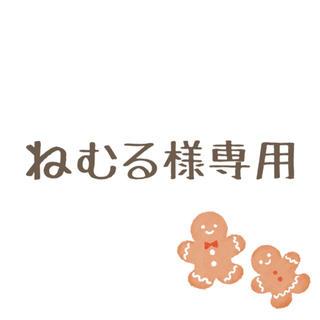 ねむる様専用(アニメ)