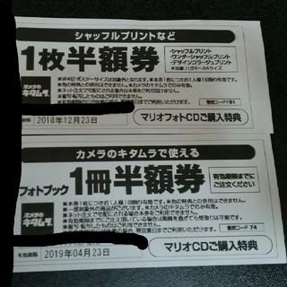 キタムラ(Kitamura)のカメラのキタムラ フォトブック半額けん(その他)