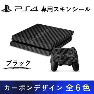 プレイステーション4(PlayStation4)のPS4 シール カーボン スキンシール シック シンプル おしゃれ 高級 黒(その他)