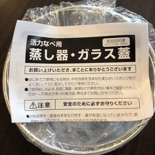 アサヒケイキンゾク(アサヒ軽金属)のアサヒ軽金属 蒸し器 新品(調理道具/製菓道具)