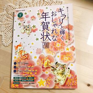 「'10 キラリ☆と輝くおしゃれな年賀状」 年賀状素材集