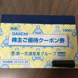 第一交通株主優待クーポン8冊8000円分 2019.6末迄(その他)