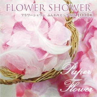 ふんわりピンク フェザー入り!フラワーシャワー 造花 1000枚 結婚式(ウェディングドレス)