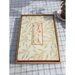 シュフトセイカツシャ(主婦と生活社)の昭和のお宝  グラビア本「皇后さま」(ノンフィクション/教養)