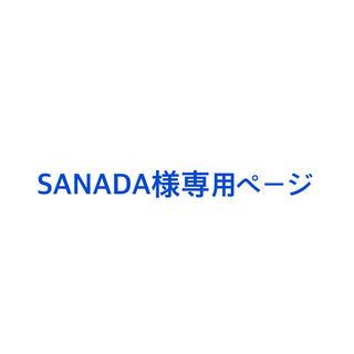 SANADA様専用ページ(スマートフォン本体)