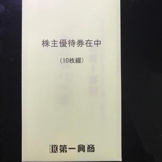 第一興商 株主優待券5000円分(その他)