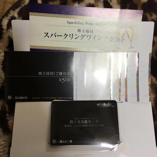 鉄人化計画 株主優待(その他)