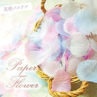 天使パステル フラワーシャワー フェザー入り!造花 1000枚 結婚式 花びら(ウェディングドレス)
