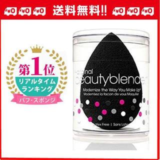 セフォラ(Sephora)の正規品ブラックbeauty blender  ビューティーブレンダー(コフレ/メイクアップセット)
