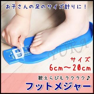 フットメジャー フットスケール 足 サイズ 計測 くつ 測定器 子供 赤ちゃん(その他)
