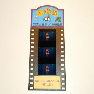 三鷹の森ジブリ美術館フィルムチケット