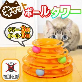 90 円盤 3層タワー 回転 ボール キャットボールタワー ストレス 運動不足(猫)