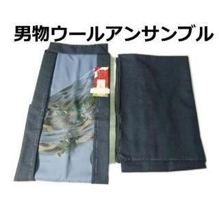 男物着物・羽織ウールアンサンブル 富士山龍 新品 送料込み wl022
