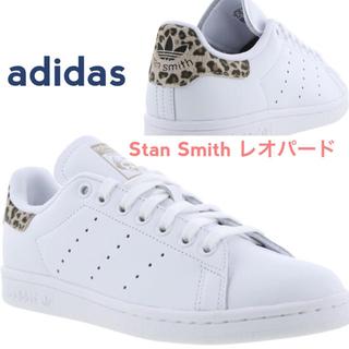 adidas - アディダス  スタンスミス  レオパード  24センチ