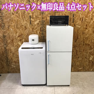 MUJI (無印良品) - 地域限定送料無料!パナソニック 無印良品 家電4点セット 冷蔵庫 洗濯機 炊飯器