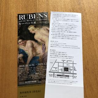 ルーベンス展(美術館/博物館)
