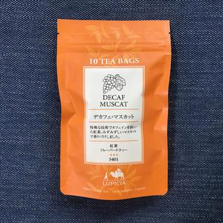 ルピシア(LUPICIA)の【値下げ】ルピシア デカフェ マスカットティー(茶)