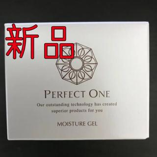 パーフェクトワン(PERFECT ONE)のパーフェクトワン (オールインワン化粧品)