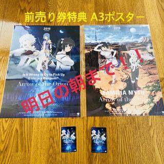 劇場版 ダンまち 前売り券特典第一弾 クリアポスター (ポスター)