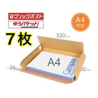 7枚 ゆうパケット クリックポスト(ラッピング/包装)