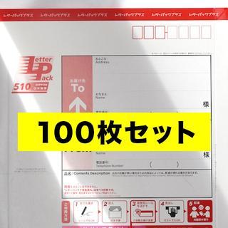 レターパックプラス 100枚セット(ラッピング/包装)