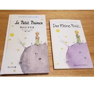 星の王子さま オリジナル版 日本語&ドイツ語二冊セット