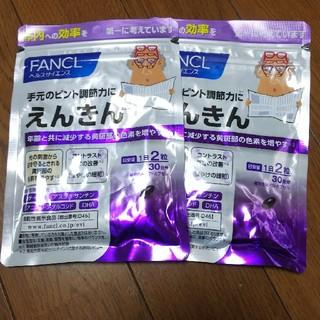 FANCL - FANCLえんきん30日分×2
