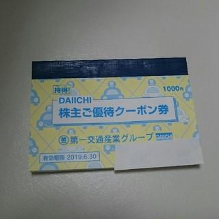第一交通 株主優待 1000円分(その他)