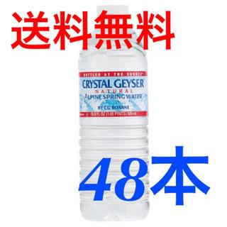クリスタルガイザー ミネラルウォーター 500ml 48本(ミネラルウォーター)