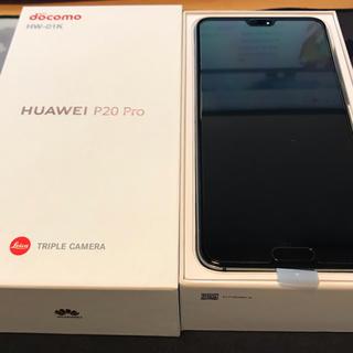 専用【新品】HUAWEI P20 Pro 本体 SIMフリー HW-01K (スマートフォン本体)