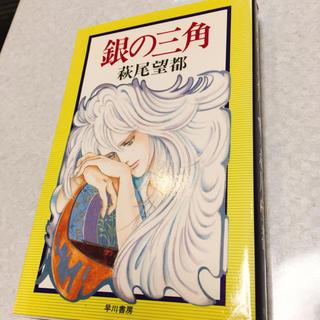 銀の三角  萩尾望都(少女漫画)