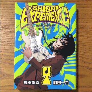 SHIORI EXPERIENCE 4(少年漫画)