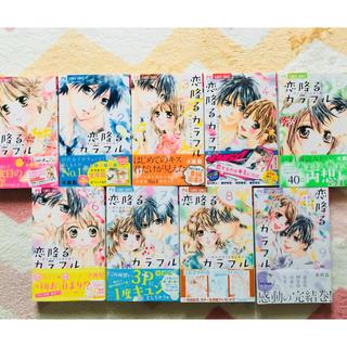 恋降るカラフル 1〜9巻(少女漫画)