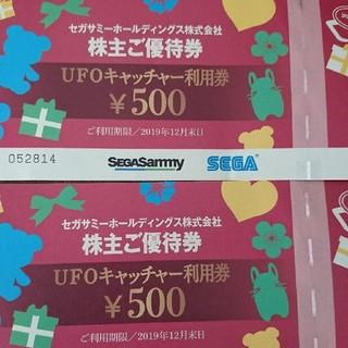 セガ(SEGA)のSEGA  セガUFOキャッチャー利用券二枚(その他)