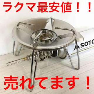 SOTO ST-310専用 遮熱板 風防 ハンドメイド(ストーブ/コンロ)