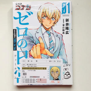 名探偵コナン ゼロの日常 1 (少年サンデーコミックス〔スペシャル〕(少年漫画)