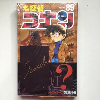 名探偵コナン 89 (少年サンデーコミックス)(少年漫画)