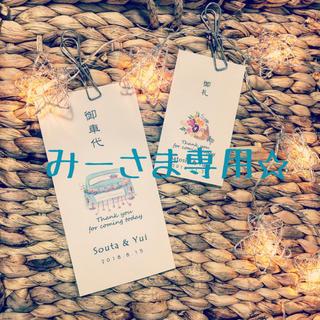 みーさま専用☆  ⑥  結婚式 お車代 お礼 封筒 *お名前・日にちオーダー*(その他)