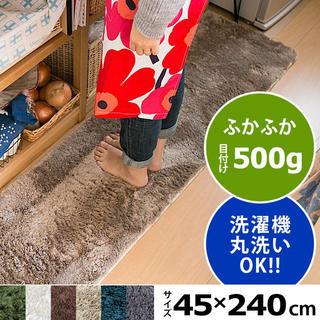 pecora キッチンマット 240cm 【新品】(キッチンマット)