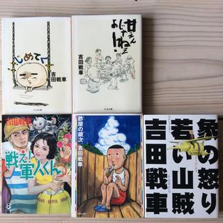 (中古) 吉田戦車 文庫5冊セット(4コマ漫画)