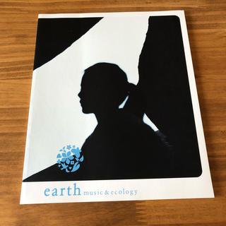 アースミュージックアンドエコロジー(earth music & ecology)のearth music & ecology 宮崎あおい カタログ 2012春(女性タレント)