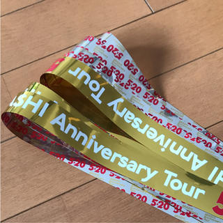 嵐 5×20 金銀テープ(アイドルグッズ)