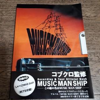 コブクロ「MUSIC MAN SHIP」オフィシャルブック(ミュージシャン)