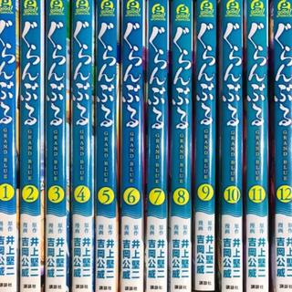 コウダンシャ(講談社)のぐらんぶる 全巻 1〜12巻 美品(全巻セット)