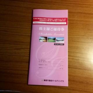 東急不動産 株主優待(その他)