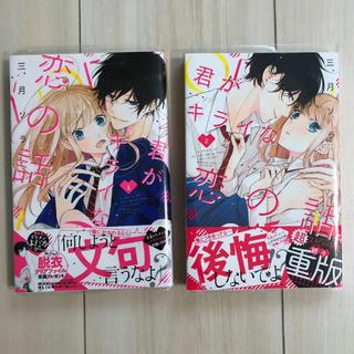 君がキライな恋の話 1巻〜2巻 セット(少女漫画)