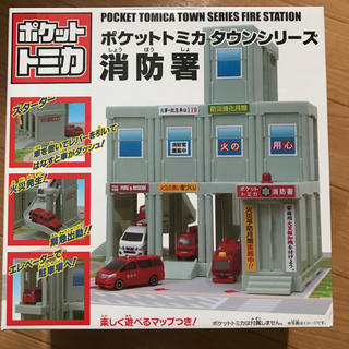 タカラトミー(Takara Tomy)のポケットトミカ タウンシリーズ(ミニカー)